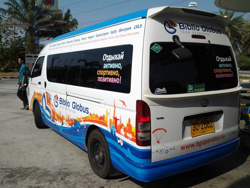 автобус бг-оператора