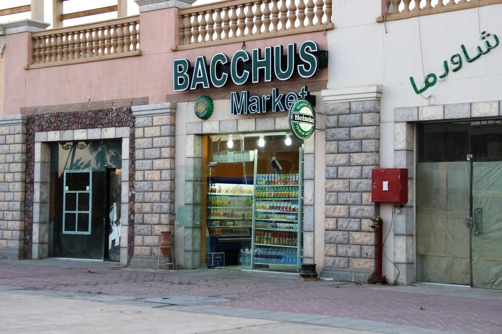 Винные магазины Бахус в Египте
